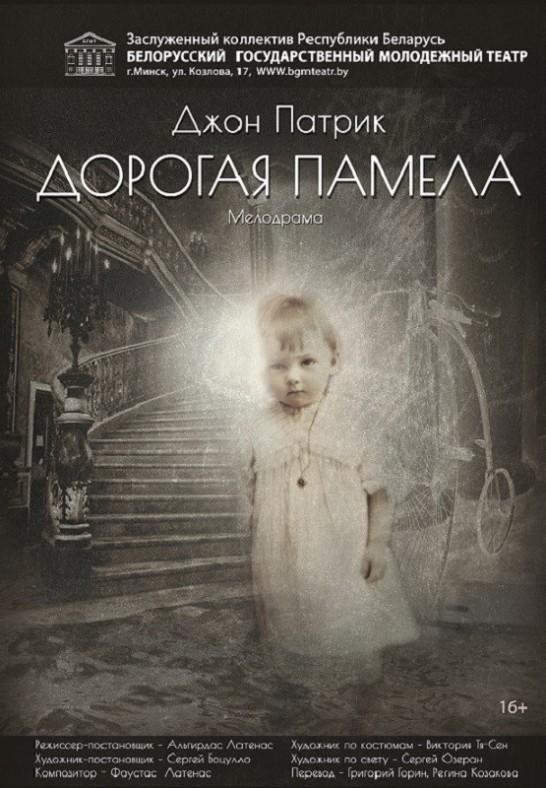 Спектакль ''Дорогая Памела''