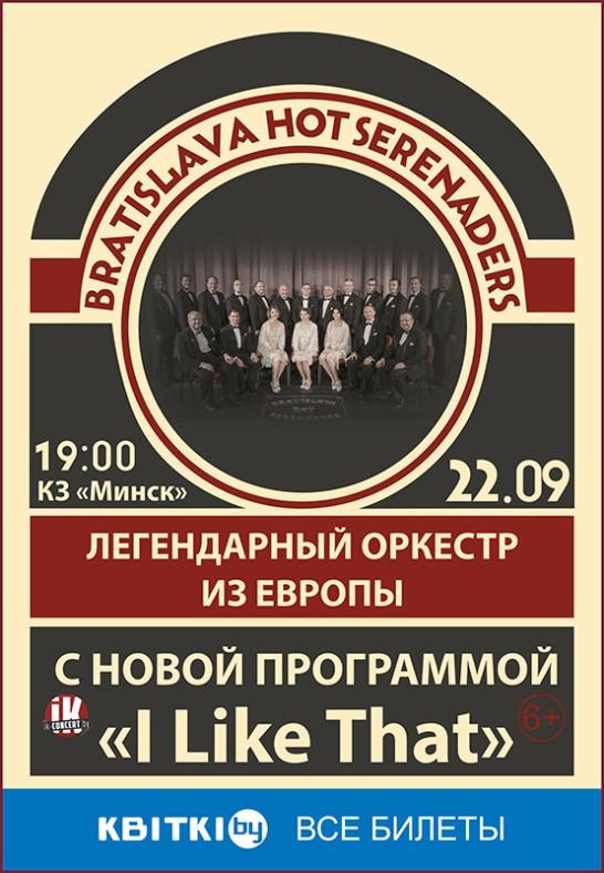 Концерт оркестра ''Bratislava Hot Serenaders'' (''Братислава Хот Серенадерс'')