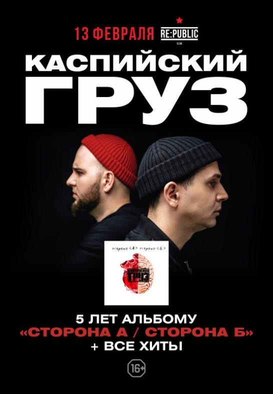 Концерт группы ''Каспийский груз''