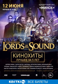 LORDS OF THE SOUND: лучшее за 5 лет