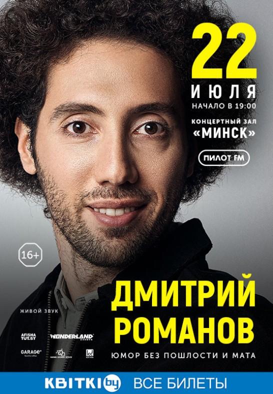 Stand Up: Дмитрий Романов