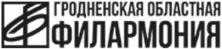 Гродненская областная филармония ГУК